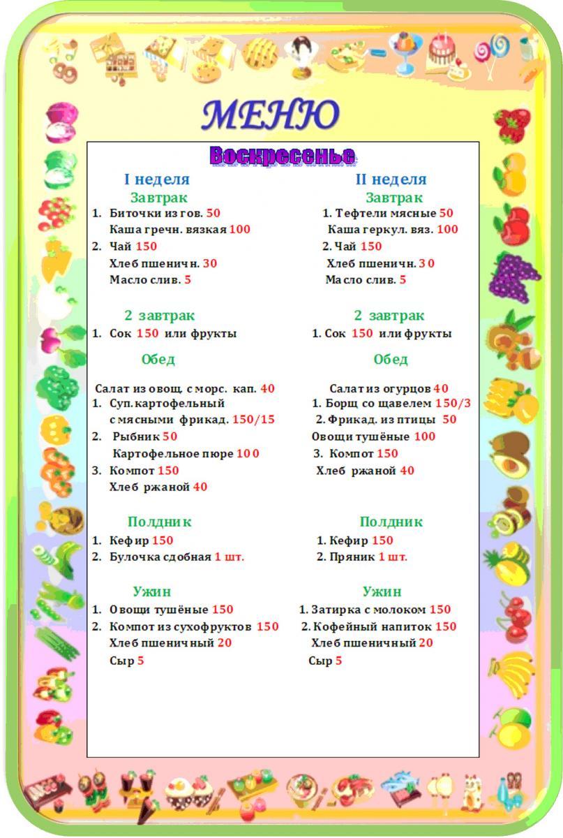 Как сделать меню у ребенка 301